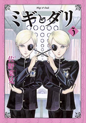 ミギとダリ 3 (ハルタコミックス)