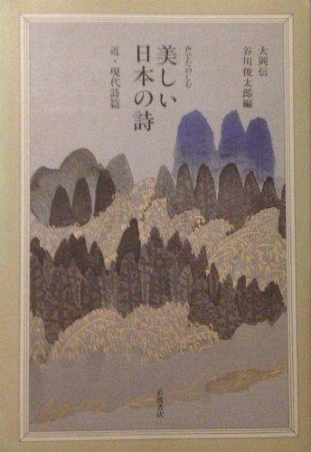声でたのしむ美しい日本の詩〈近・現代詩篇〉