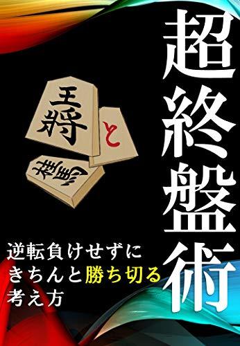 【将棋】超終盤術~逆転負けせずにきちんと勝ち切る考え方(対美濃囲い編)