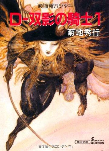 Dー双影の騎士 1―吸血鬼ハンター 10 (朝日文庫 き 18-15 ソノラマセレクション 吸血鬼ハンター 10)