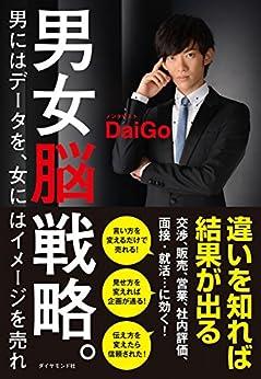 [メンタリスト DaiGo]の男女脳戦略。