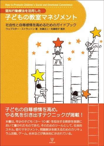 認知行動療法を活用した子どもの教室マネジメント-社会性と自尊感情を高めるためのガイドブック