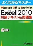 Microsoft Office Specialist Microsoft Excel 2010 対策テキスト& 問題集 (よくわかるマスター)
