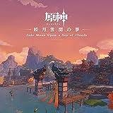 原神-皎月雲間の夢 (Original Game Soundtrack)