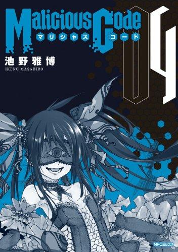 マリシャスコード 第01-02巻 [Malicious Code vol 01-022]