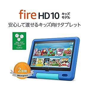 【NEWモデル】Fire HD 10 キッズモデル (10インチ) スカイブルー 数千点のキッズコンテンツが1年間使い放題