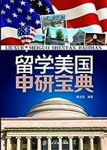 留学美国申研宝典