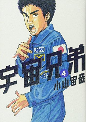 宇宙兄弟(4) (モーニング KC)
