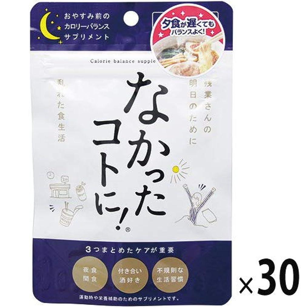 レモン秋マーティンルーサーキングジュニア(30点セット)(サプリ)グラフィコ なかったことに! 夜用ダイエットサプリ 30粒 (NK1417)