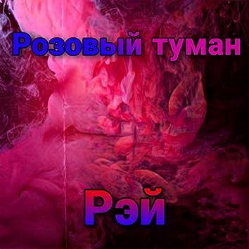 Розовый туман