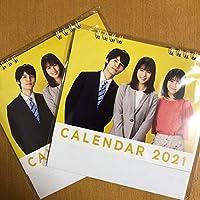匿名配送 JA 共済カレンダー 2021年版 有村架純 浜辺美波 萩原利久