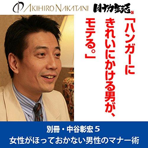 別冊・中谷彰宏5「ハンガーにきれいにかける男が、モテる。」――女性がほっておかない男性のマナー術 | 中谷 彰宏