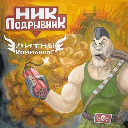 Ник Подрывник