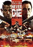 ネバー・ダイ 決意の弾丸[DVD]