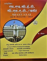 Aarti Guide to MH CET, CLAT / CLET - LL.B / BLS, BBA - LLB Entrance Exam (Marathi Edition)