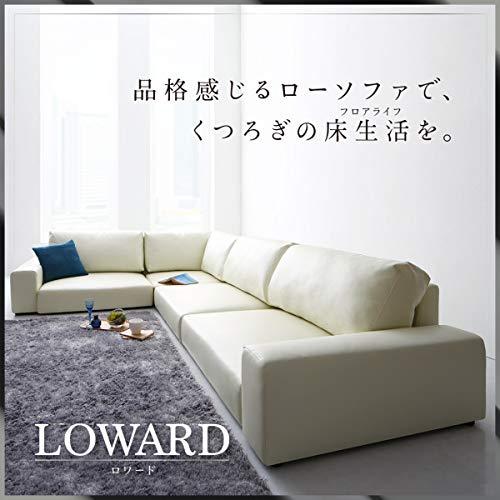 『LOWARD(ロワード)フロアコーナーソファ(ロータイプ3P)』