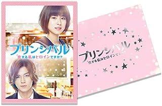 映画「プリンシパル~恋する私はヒロインですか?~」(豪華版) [Blu-ray]