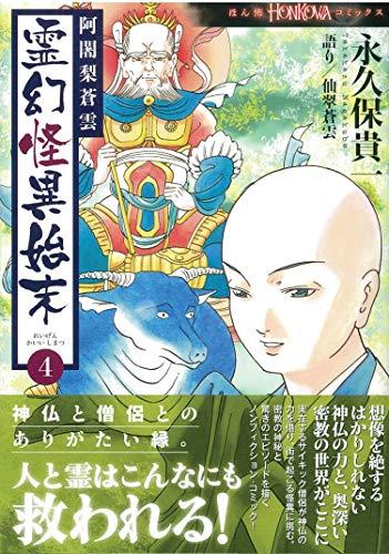 阿闍梨蒼雲 霊幻怪異始末 4 (HONKOWAコミックス)の詳細を見る