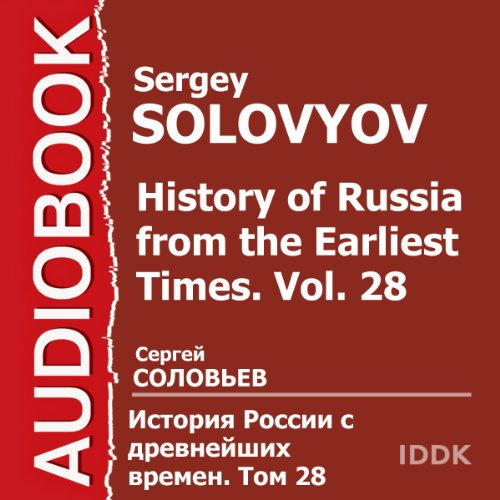 History of Russia from the Earliest Times, Vol. 28 [Russian Edition] audiobook cover art