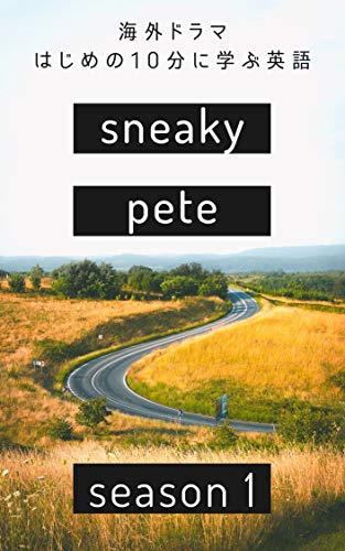 English Phrases from TV series Sneaky Pete Season One (Japanese Edition)