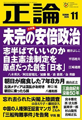 月刊正論 2020年 11月号 [雑誌]