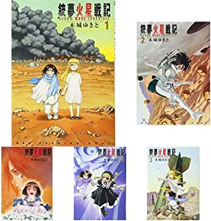 銃夢火星戦記 1-6巻 新品セット (クーポン「BOOKSET」入力で+3%ポイント)