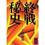 下村海南 おすすめランキング (16作品) - ブクログ