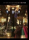 ロード・エルメロイII世の事件簿 -魔眼蒐集列車 Grace n...[Blu-ray/ブルーレイ]