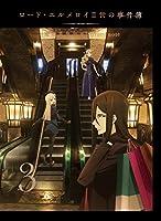 ロード・エルメロイII世の事件簿 -魔眼蒐集列車 Grace note- 3 [Blu-ray]