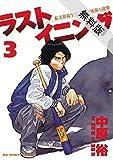 ラストイニング(3)【期間限定 無料お試し版】 (ビッグコミックス)