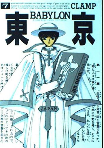 東京BABYLON―A save Tokyo city story (7) (WINGS COMICS)
