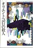 オリエント急行の殺人 (ハヤカワ・ミステリ文庫 1-38)