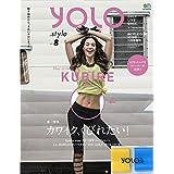 【Amazon.co.jp 限定】YOLO.style Vol.8 - 【トレーニングチューブ2Pセット YOLOロゴ入りケース付き】