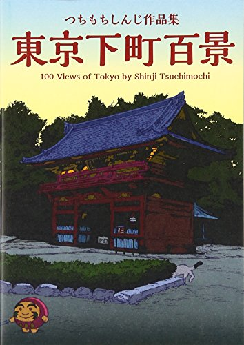 東京下町百景―つちもちしんじ作品集