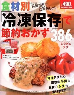 食材別「冷凍保存」で節約おかず386レシピ&テク―食費節約に効果ありっ!! (GAKKEN HIT MOOK)