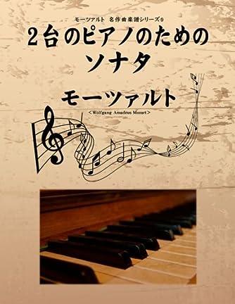 モーツァルト 名作曲楽譜シリーズ9 2台のピアノのためのソナタ