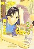 凛-RIN-!(2) (Charaコミックス)