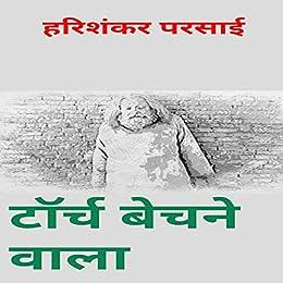 Torch bechne wala ( टोर्च बेचने वाला): Hindi story for class 11th (Hindi Edition) by [Harishankar  Parsai ]