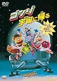 ゴンゾ宇宙に帰る [DVD] image