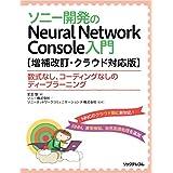 ソニー開発のNeural Network Console 入門【増補改訂・クラウド対応版】──数式なし、コーディングなしのディープラーニング