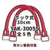 着脱式 かばんの持ち手 YAK-3005S#2赤 【INAZUMA】バッグ修理用 合成皮革製
