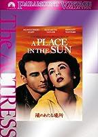 陽のあたる場所 スペシャル・コレクターズ・エディション [DVD]