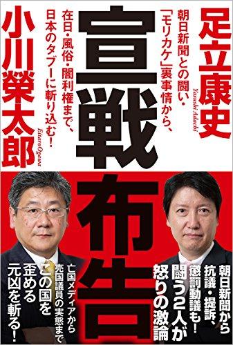 宣戦布告: 朝日新聞との闘い・「モリカケ」裏事情から、在日・風俗・闇利権まで、日本のタブーに斬り込む!