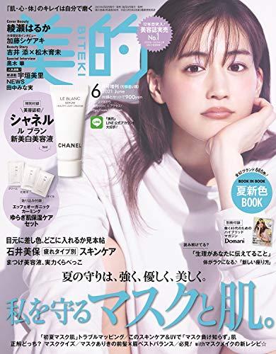美的(BITEKI) 付録違い版 2021年 06 月号増刊 [雑誌]