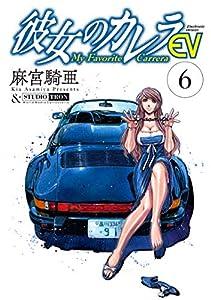彼女のカレラEV (6) (リイドカフェコミックス)