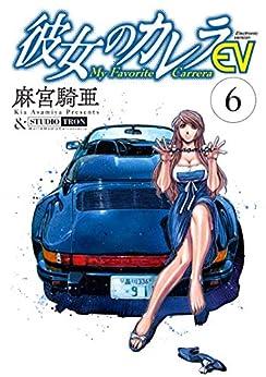 [麻宮騎亜]の彼女のカレラEV (6) (リイドカフェコミックス)