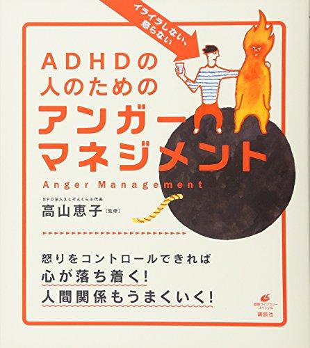 イライラしない、怒らない ADHDの人のためのアンガーマネジメント (健康ライブラリー)