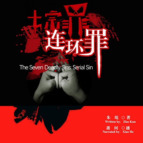 七宗罪:连环罪 - 七宗罪:連環罪 [The Seven Deadly Sins: Serial Sin] audiobook cover art