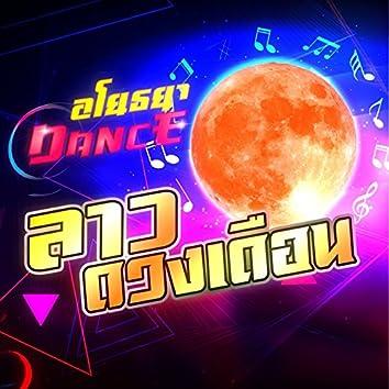 ลาวดวงเดือน (EDM Remix Dance)