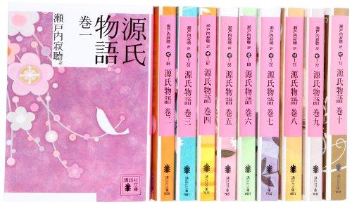 源氏物語 文庫 全10巻 完結セット (講談社文庫)